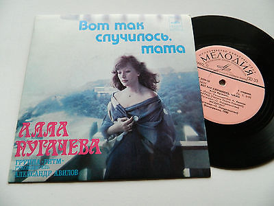 7-ep-anna-nyrayeba-russian-jazz-cabaret-russia-melodiya-excellent-vinyl_5032449