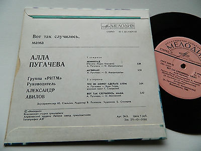7-ep-anna-nyrayeba-russian-jazz-cabaret-russia-melodiya-excellent-vinyl_5032459