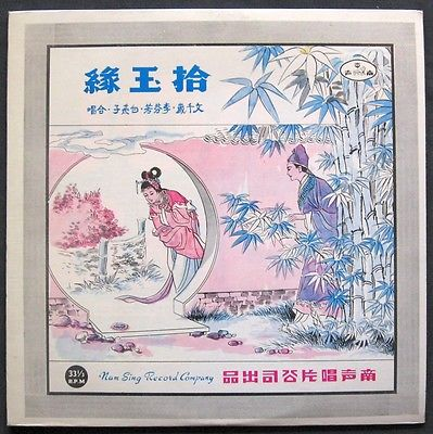 Cantonese Opera - ibiblio