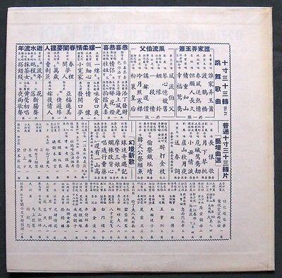 Cantonese opera - Chinese Lyric - Chinese Art